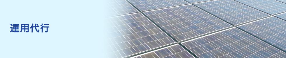 太陽光発電の運用代行
