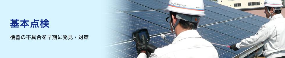 太陽光発電の基本点検