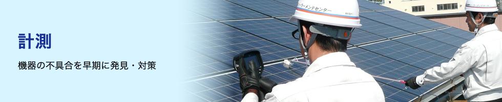 太陽光発電の断線チェック