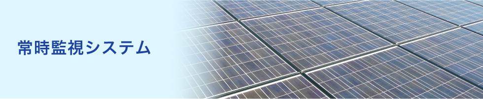 太陽光発電の常時監視システム