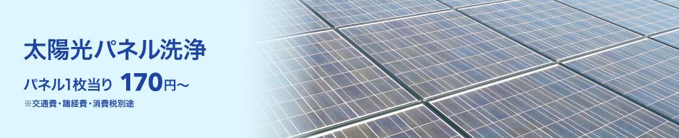 発電効率低下防止に、太陽光パネル洗浄