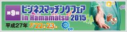 ビジネスマッチングフェア in Hamamatsu 2015