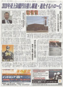 プロパン新聞 2016年3月22日発行